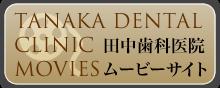 田中歯科監修動画サイト