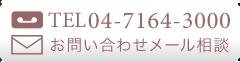 ご予約お問い合わせは、04-7164-3000まで