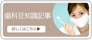 歯科豆知識記事
