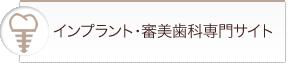 インプラント・審美歯科専用サイト